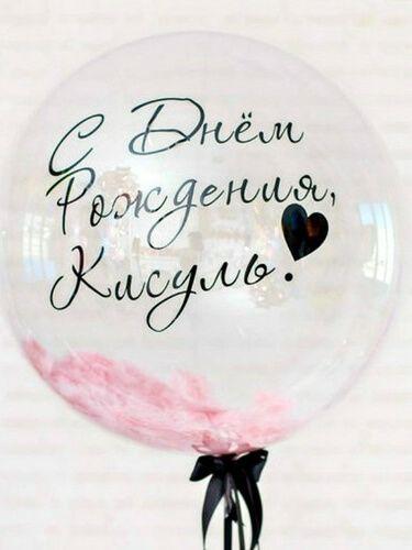 Bubble с цветными перьями и индивидуальной надписью