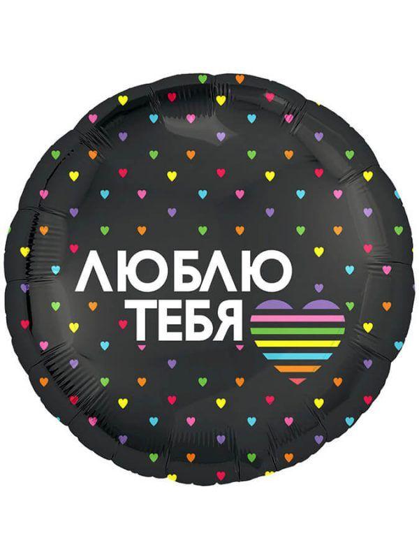 Люблю тебя Разноцветные сердца Размер: 18″ (46 см)