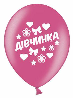 """Гелиевые шары на выписку для девочки """"Девочка. Дівчинка Укр"""" Размер: 12"""" (30 см)"""