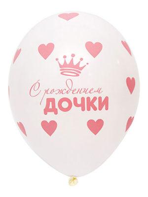 """Гелиевые шары на выписку для девочки """"С рождением дочки"""" 14"""" (35 см)"""