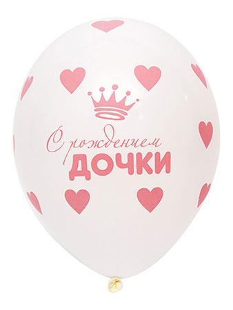 """Гелієві кулі на виписку для дівчинки """"З народженням дочки"""" 14 """"(35 см)"""