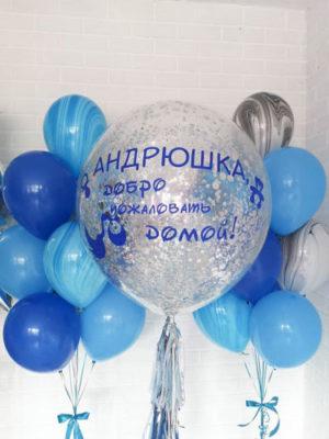 Набор шаров на выписку для мальчика «Добро пожаловать домой»