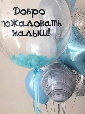 Набор шаров на выписку для мальчика «Шар с перьями, добро пожаловать Малыш»