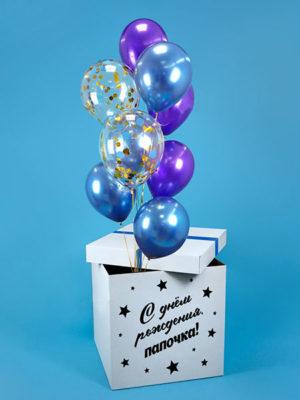 Коробка с гелиевыми шариками «Для Папы»