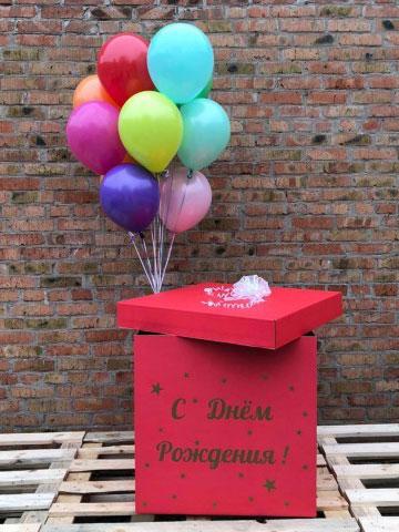 Коробка сюрприз с шарами «С Днем рождения»