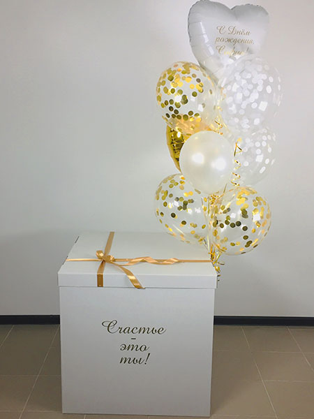 Коробка сюрприз с шарами «Счастье»