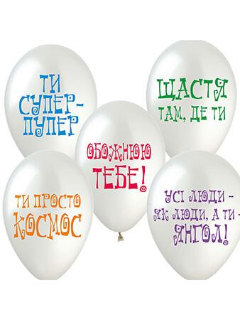 """Кульки хвалебні УКР Розмір: 12 """"(30 см)"""