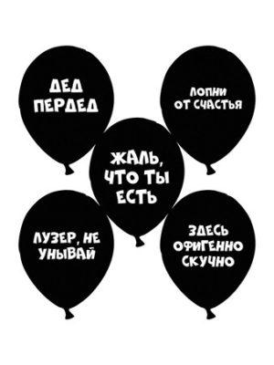 """Шарики с прикольными надписями Размер: 12"""" (30 см)"""
