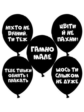 """Кульки з прикольними написами УКР Розмір: 12 """"(30 см)"""