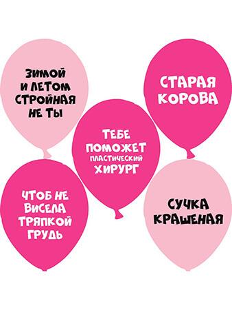 """Шарики с прикольными надписями женские Размер: 12"""" (30 см)"""