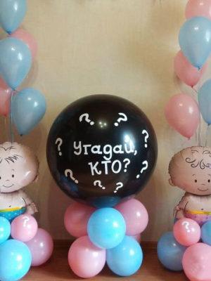 Воздушный шар для определения пола ребенка