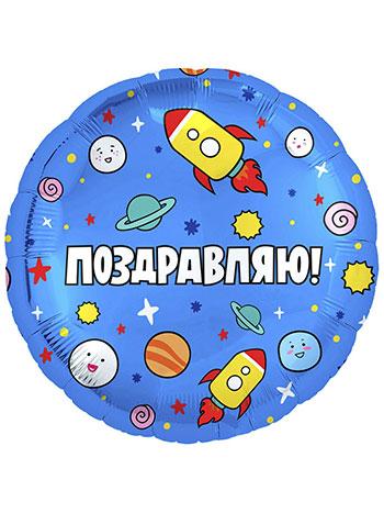Фольгированный шарик Поздравляю Ракеты