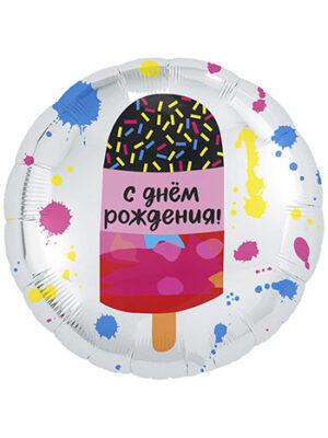 Фольгированный шарик С ДР мороженное