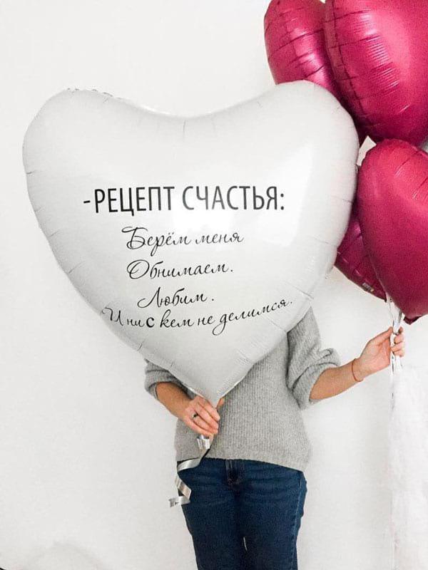 Серце гігант з індивідуальною написом (90 см)